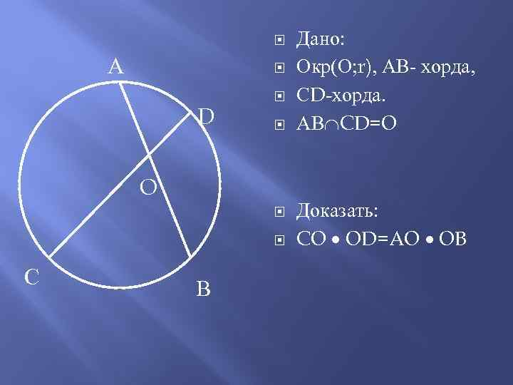 А D O С В Дано: Окр(О; r), АВ- хорда, СD-хорда. АВ CD=O
