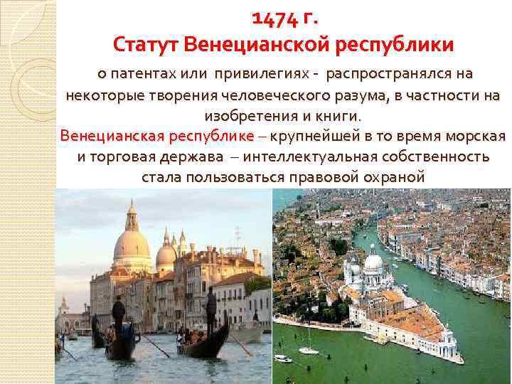1474 г. Статут Венецианской республики о патентах или привилегиях - распространялся на некоторые