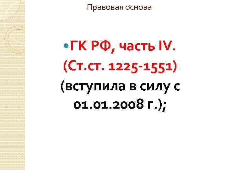Правовая основа ГК РФ, часть IV. (Cт. ст. 1225 -1551) (вступила в силу с