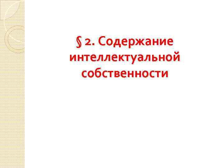§ 2. Содержание интеллектуальной собственности
