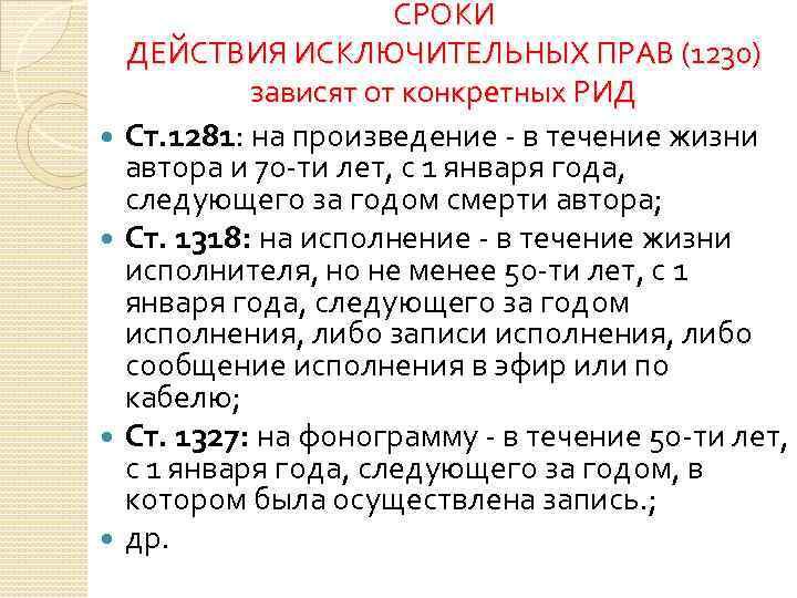 СРОКИ ДЕЙСТВИЯ ИСКЛЮЧИТЕЛЬНЫХ ПРАВ (1230) зависят от конкретных РИД Ст. 1281: на произведение