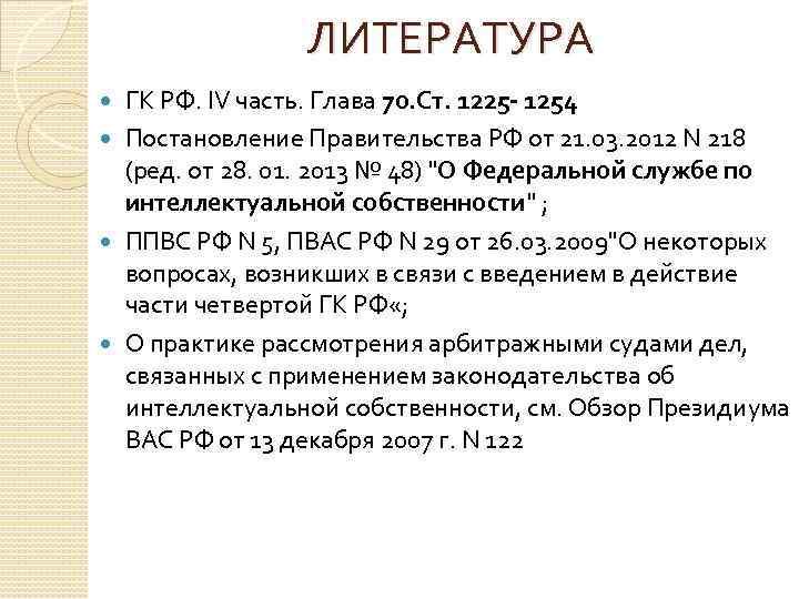 ЛИТЕРАТУРА ГК РФ. IV часть. Глава 70. Ст. 1225 - 1254 Постановление Правительства РФ