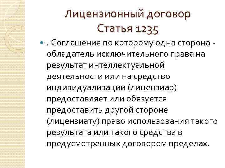 Лицензионный договор Статья 1235 . Соглашение по которому одна сторона - обладатель исключительного права