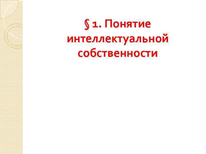 § 1. Понятие интеллектуальной собственности