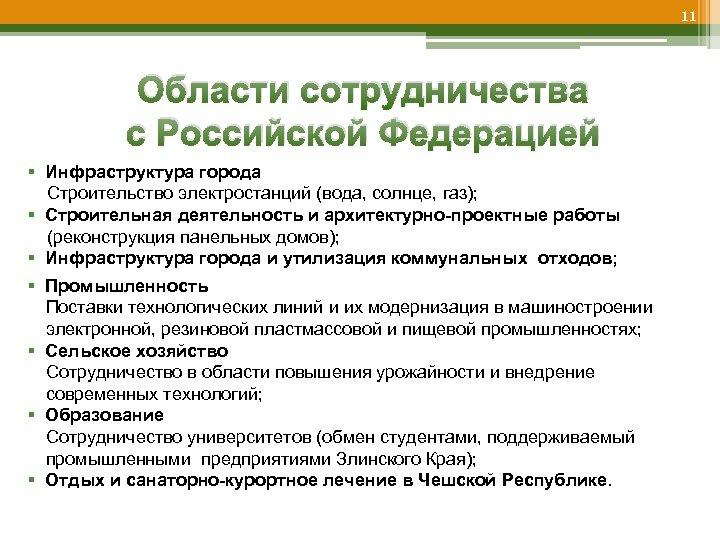 11 Области сотрудничества с Российской Федерацией § Инфраструктура города Строительство электростанций (вода, солнце, газ);
