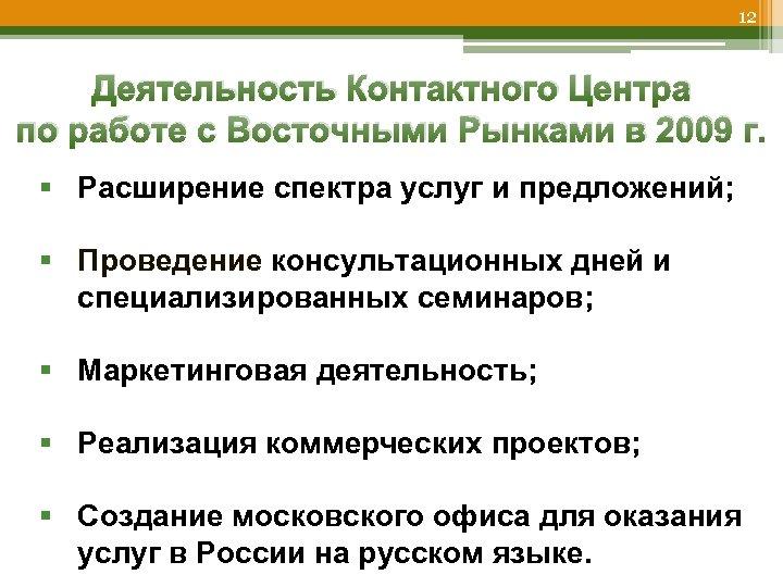 12 Деятельность Контактного Центра по работе с Восточными Рынками в 2009 г. § Расширение