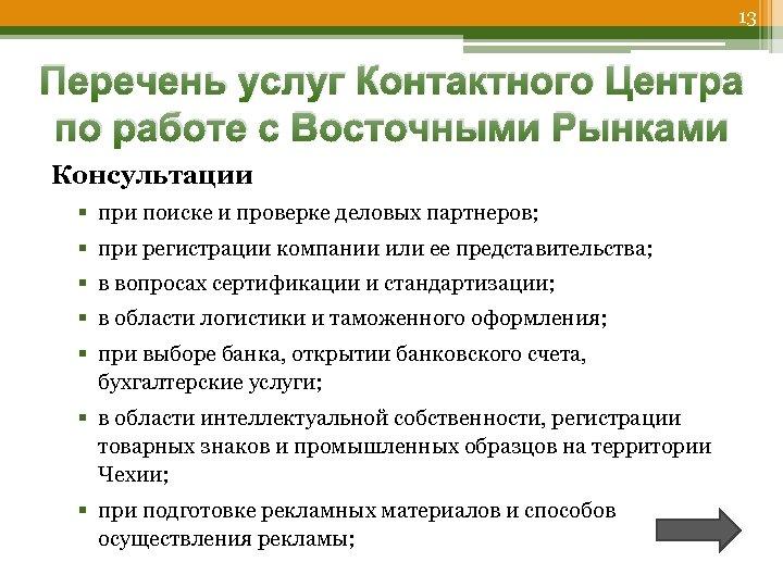 13 Перечень услуг Контактного Центра по работе с Восточными Рынками Консультации § при поиске