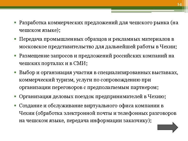 14 § Разработка коммерческих предложений для чешского рынка (на чешском языке); § Передача промышленных
