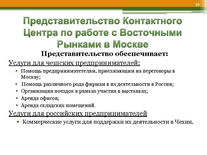 16 Представительство Контактного Центра по работе с Восточными Рынками в Москве Представительство обеспечивает: Услуги
