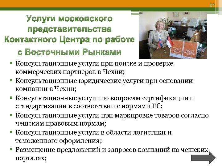 17 Услуги московского представительства Контактного Центра по работе с Восточными Рынками § Консультационные услуги