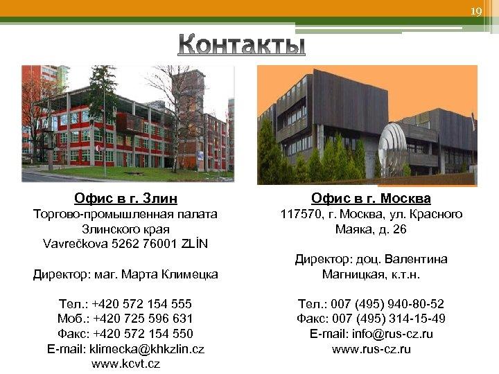 19 Офис в г. Злин Офис в г. Москва Торгово-промышленная палата Злинского края Vavrečkova