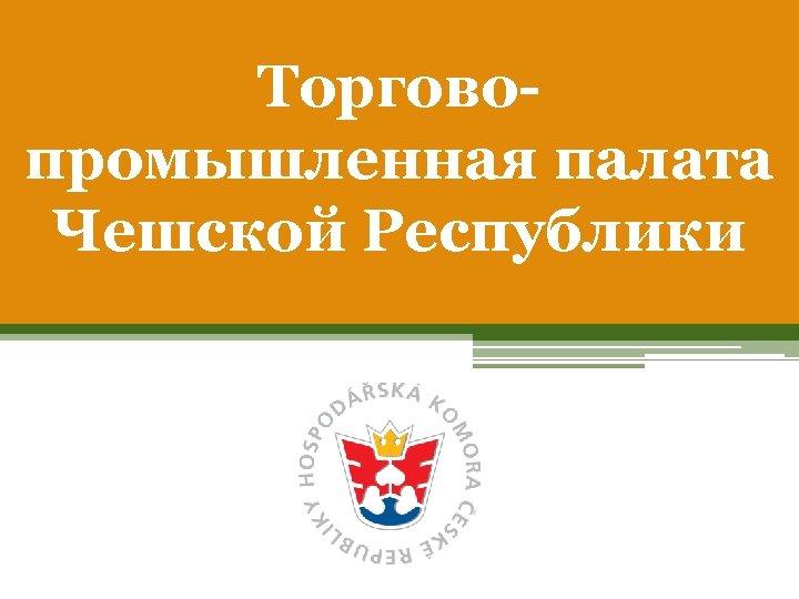 Торговопромышленная палата Чешской Республики