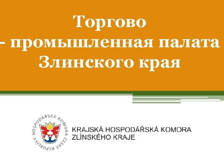 Торгово - промышленная палата Злинского края