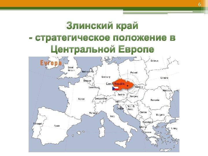 6 Злинский край - стратегическое положение в Центральной Европе