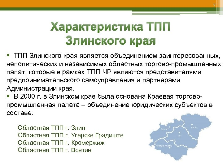 7 Характеристика ТПП Злинского края § ТПП Злинского края является объединением заинтересованных, неполитических и