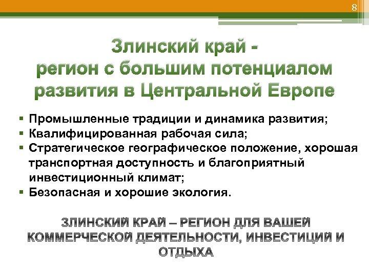 8 Злинский край регион с большим потенциалом развития в Центральной Европе § Промышленные традиции