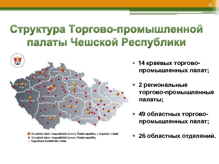 9 Структура Торгово-промышленной палаты Чешской Республики § 14 краевых торгово- промышленных палат; § 2
