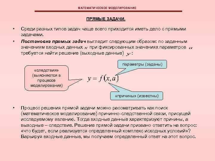 Решение задач на входные и выходные данные задача линейного программирования методы решения