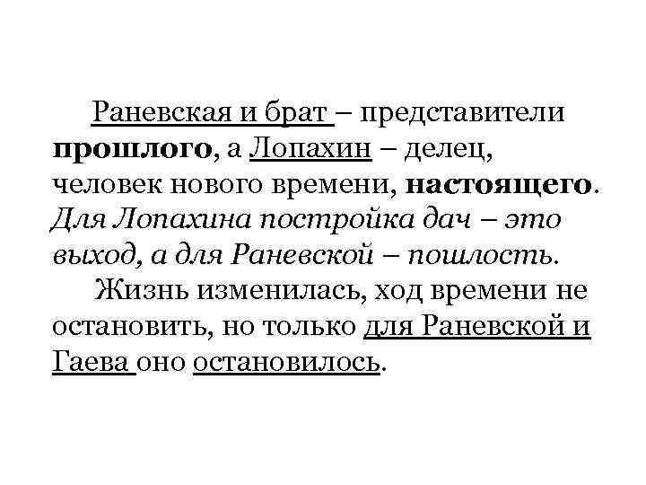 Раневская и брат – представители прошлого, а Лопахин – делец, человек нового времени, настоящего.