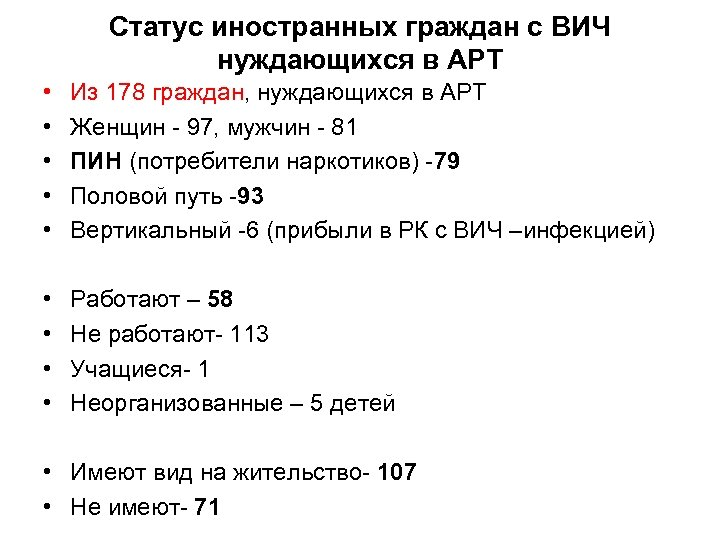 Статус иностранных граждан с ВИЧ нуждающихся в АРТ • • • Из 178 граждан,