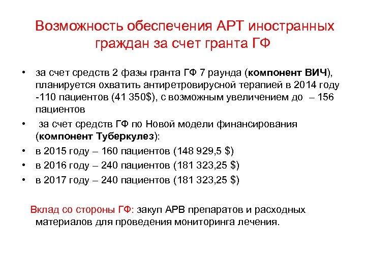 Возможность обеспечения АРТ иностранных граждан за счет гранта ГФ • за счет средств
