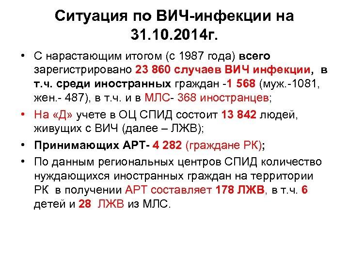 Ситуация по ВИЧ-инфекции на 31. 10. 2014 г. • С нарастающим итогом (с 1987