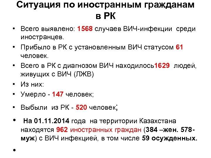 Ситуация по иностранным гражданам в РК • Всего выявлено: 1568 случаев ВИЧ-инфекции среди иностранцев.