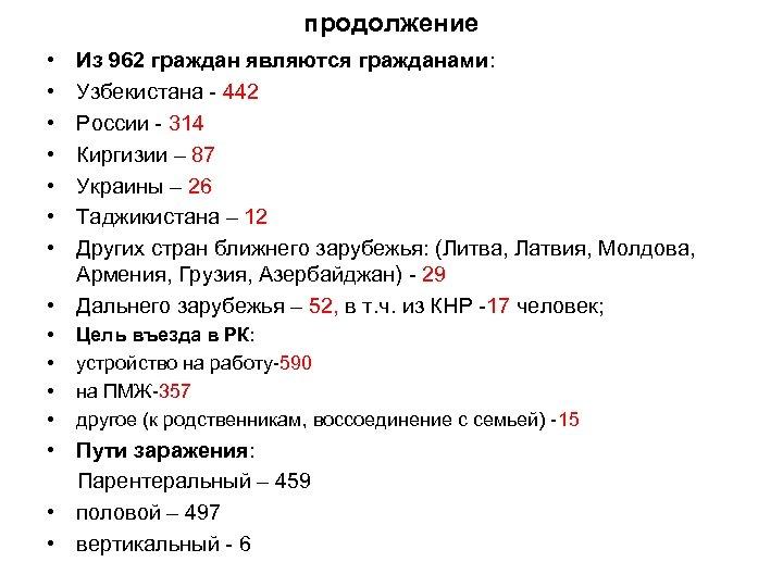 продолжение • • Из 962 граждан являются гражданами: Узбекистана - 442 России - 314