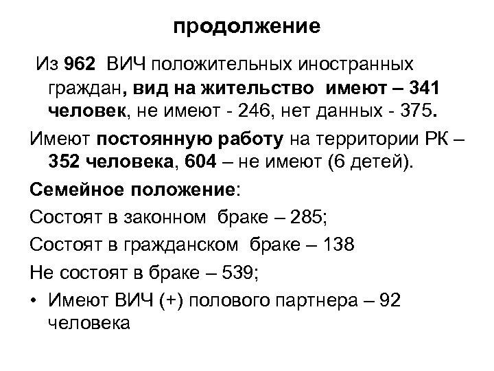продолжение Из 962 ВИЧ положительных иностранных граждан, вид на жительство имеют – 341 человек,