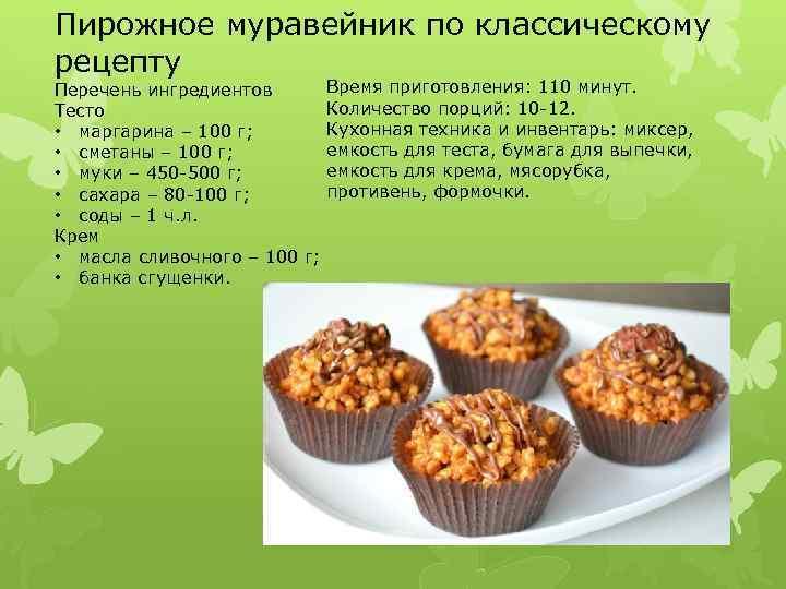 Пирожное муравейник по классическому рецепту Перечень ингредиентов Тесто • маргарина – 100 г; •