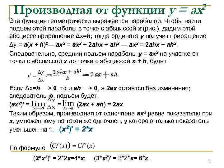 Производная от функции у = ах2 Эта функция геометрически выражается параболой. Чтобы найти подъем
