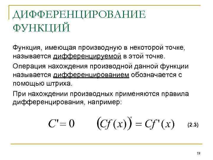 ДИФФЕРЕНЦИРОВАНИЕ ФУНКЦИЙ Функция, имеющая производную в некоторой точке, называется дифференцируемой в этой точке. Операция