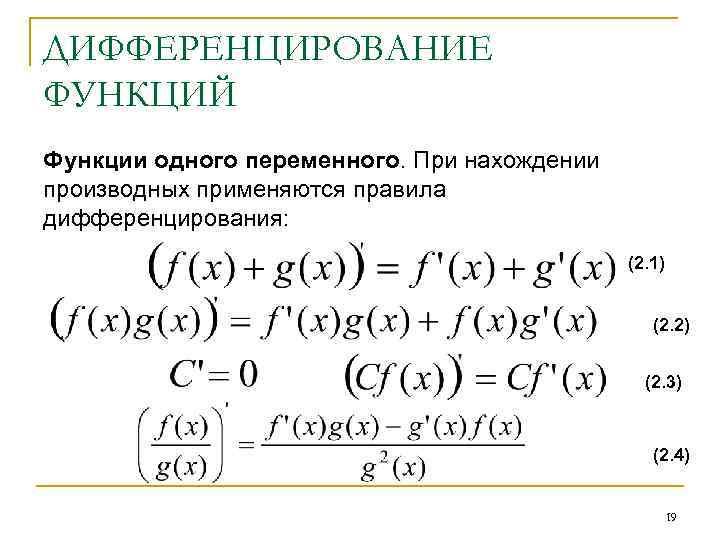 ДИФФЕРЕНЦИРОВАНИЕ ФУНКЦИЙ Функции одного переменного. При нахождении производных применяются правила дифференцирования: (2. 1) (2.