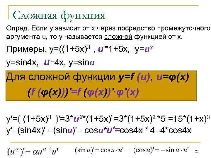 Сложная функция Опред. Если у зависит от х через посредство промежуточного аргумента u, то