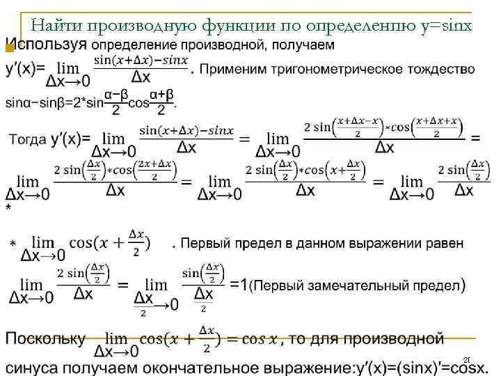n Найти производную функции по определенпю y=sinx 21