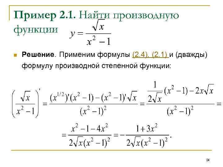Пример 2. 1. Найти производную функции n Решение. Применим формулы (2. 4), (2. 1)