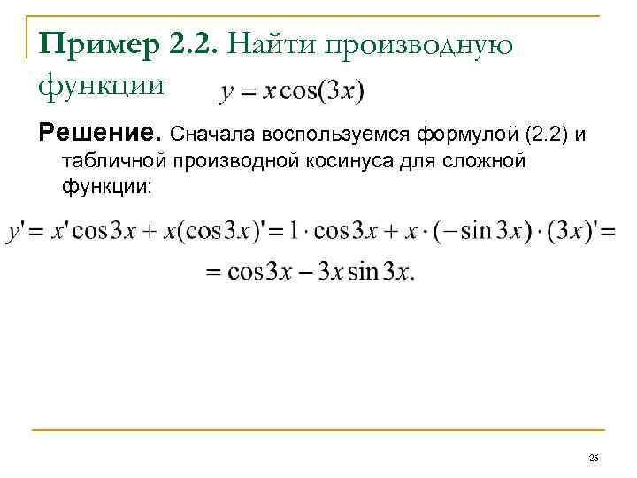 Пример 2. 2. Найти производную функции Решение. Сначала воспользуемся формулой (2. 2) и табличной