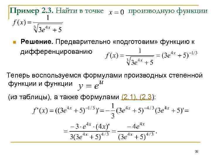 Пример 2. 3. Найти в точке n производную функции Решение. Предварительно «подготовим» функцию к