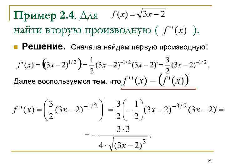 Пример 2. 4. Для найти вторую производную ( n Решение. ). Сначала найдем первую