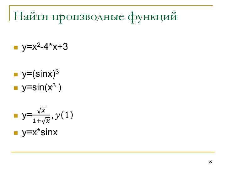 Найти производные функций n 29