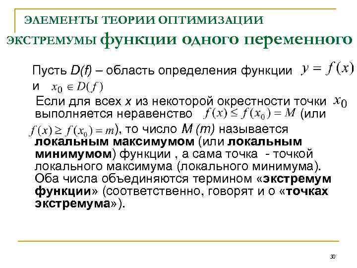 ЭЛЕМЕНТЫ ТЕОРИИ ОПТИМИЗАЦИИ ЭКСТРЕМУМЫ функции одного переменного Пусть D(f) – область определения функции и