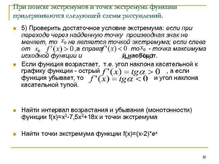 При поиске экстремумов и точек экстремума функции придерживаются следующей схемы рассуждений. n n