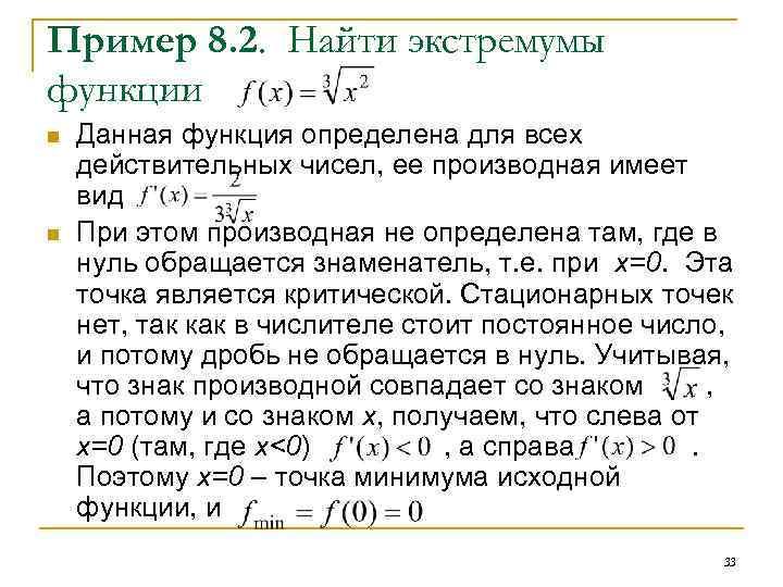 Пример 8. 2. Найти экстремумы функции n n Данная функция определена для всех действительных
