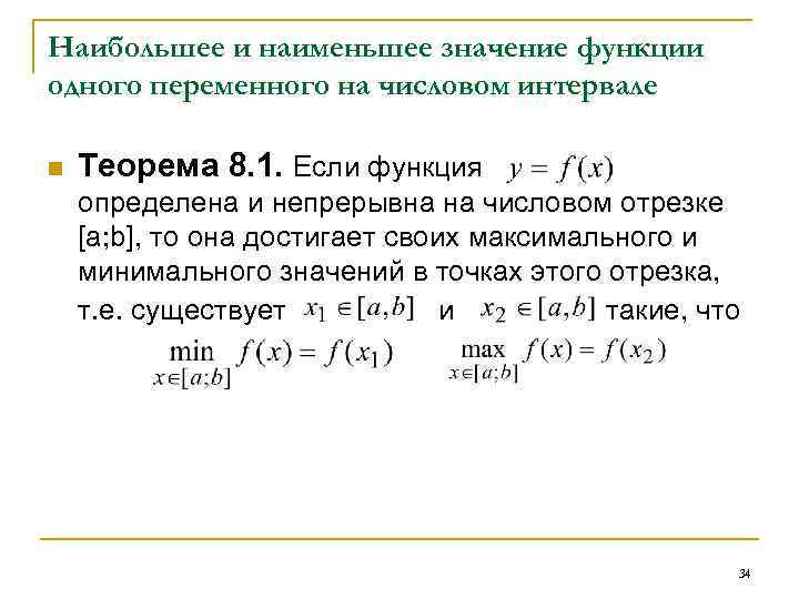 Наибольшее и наименьшее значение функции одного переменного на числовом интервале n Теорема 8. 1.