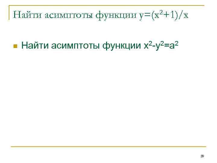 Найти асимптоты функции у=(х2+1)/х n Найти асимптоты функции x 2 -y 2=a 2 39