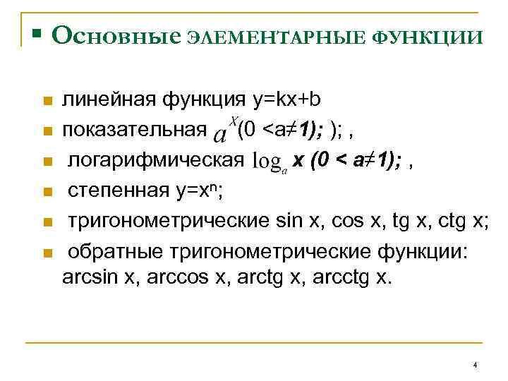 § Основные ЭЛЕМЕНТАРНЫЕ ФУНКЦИИ n n n линейная функция y=kx+b показательная (0 <a≠