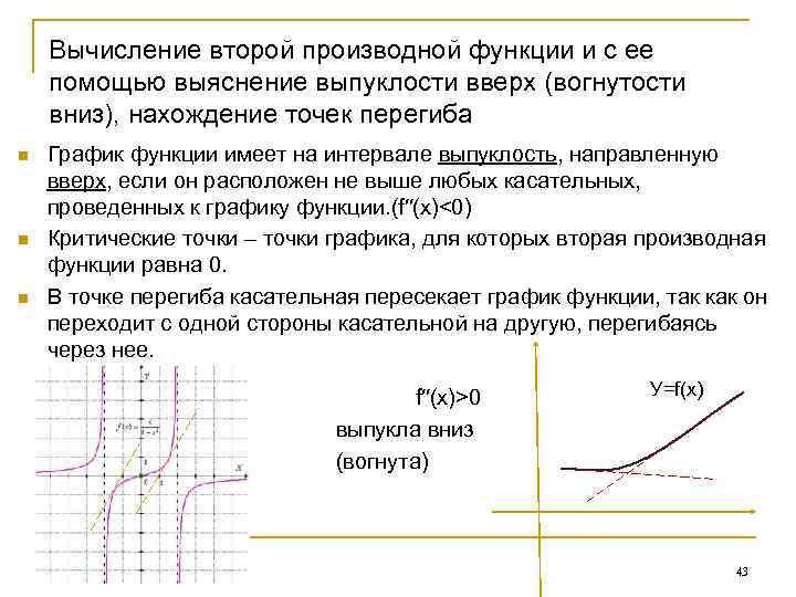 Вычисление второй производной функции и с ее помощью выяснение выпуклости вверх (вогнутости вниз), нахождение