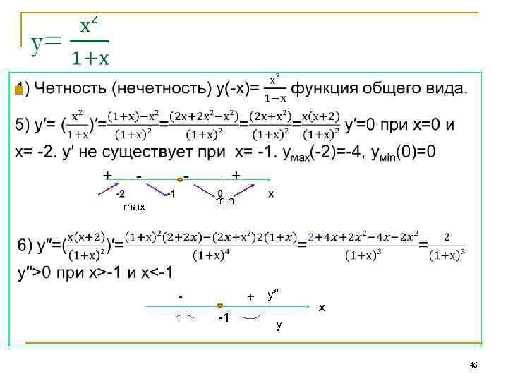 n min max - + -1 y′′ x y 46