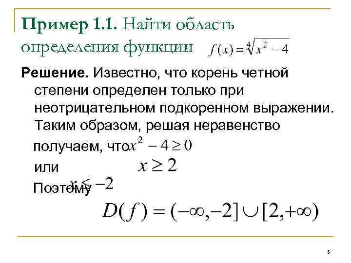 Пример 1. 1. Найти область определения функции Решение. Известно, что корень четной степени определен