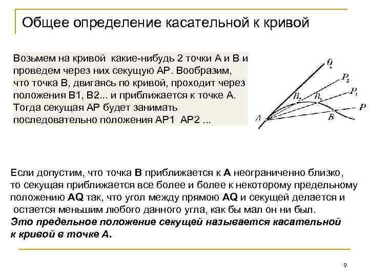 Общее определение касательной к кривой Возьмем на кривой какие-нибудь 2 точки А и В